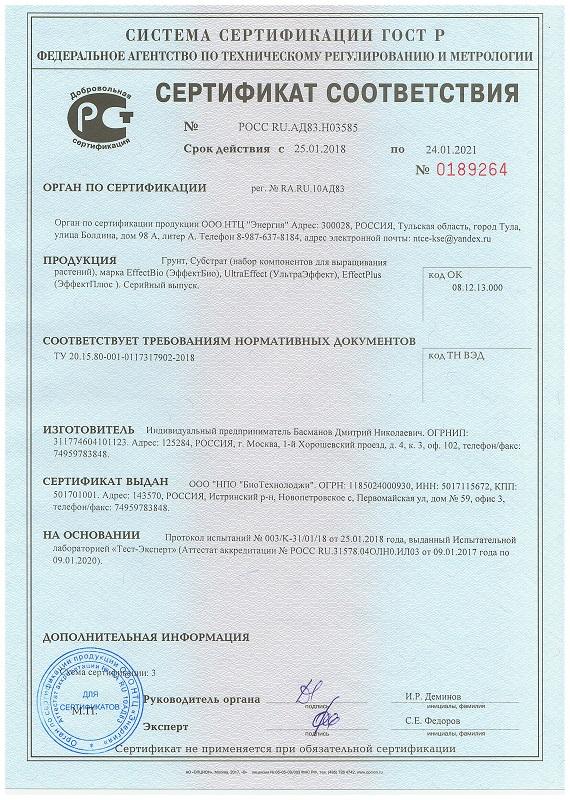 Сертификат соответствия на почвосмеси для орхидей
